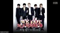 MBLAQ - 今晚 我们结婚了世界版OST