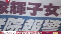 TVB演员刘家辉近况堪忧