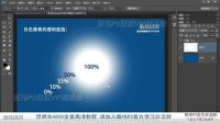 【超清】敬伟PS教程A14-PS选区编辑调整 _0