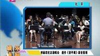 邓丽君纪念演唱会 遗作<清平调>原音重现