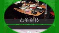 视频: 1杭州总代,杭州管家婆软件,杭州销售中心,杭州点航科技