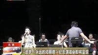 """""""追梦-永远的邓丽君""""纪念演唱会即将呈现"""