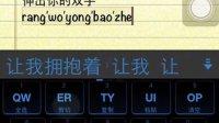百度手机输入法 14键小鹤双拼整句打法 iPhone录屏