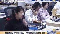 """视频: 淘宝腾讯平安""""三马""""联手 """"众安在线""""财险在沪注册[上海早晨]"""
