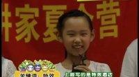 瀚林苑小演讲家选拔赛之让词语优雅的跳跃