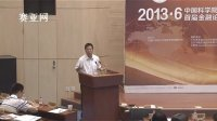马光远:钱荒与中国金融资本主义的三维困局