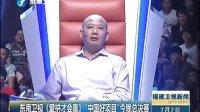 """东南卫视《爱拼才会赢》""""中国好项目""""今晚总决赛[福建卫视新闻]"""