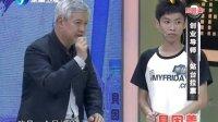 爱拼才会赢 2013 创业导师薛蛮子 站台拉票 130707 爱拼才会赢