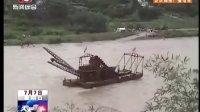 20130707安庆太湖:工人被困采砂船 多方紧急营救 (3播放)