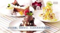 上海最甜蜜浪漫的餐厅 Shake Sweet Cafe 水蜜儿 蜜糖吐司专卖