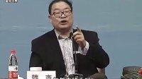 著名经济学家魏杰:《中国宏观经济发展趋势分析》上