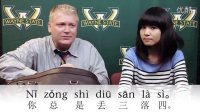 Learn a Chinese Phrase#30: Lose 3 Forget 4