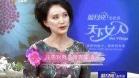 """""""断奶""""新时代 130709 解密中国母子关系"""