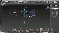 3DMAX基础教程全套3DMAX教程 (9)