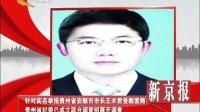 贵州省纪委调查安顺市长被实名举报受索贿事件 午间视野 130710
