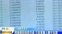 网络裸聊视频诈骗 万名受害人羞于出面 130710 新闻360