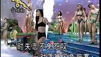[十二大美女海底城泳装歌唱秀].群星.-.[爱拼才会赢].MV.(VOB)