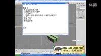 3d教程3dmax全套视频室内设计建模从入门到精通