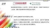 中国国家地理科考志愿者项目 01