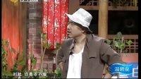 20130712《我要上乡七》:付小伟 王小利 吴云飞 蒋依杉——《乡村爱情》片段续演[我要上乡七