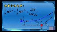 原子物理学6 原子的位型:卢瑟福模型(五)