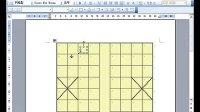 Word 2003 高级使用技巧(21互联出版)5-8.绘制中国象棋棋盘