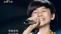 中国新声代 第一季 黄誉博《倔强》130714 中国新声代