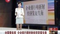 中国青年报  企业排行榜折射经济发展失衡[看东方]