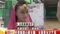 2013世界旅游小姐太原赛区开赛:太原美女才艺多