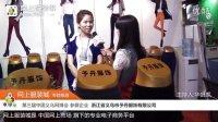 网上服装城专题报道浙江省义乌市予丹服饰有限公司