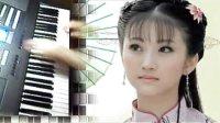 KB280 电子琴演奏 《女儿情》[2013_07_16 09-51-15]