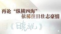 晓说季外篇(二) 预告片