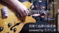 【G.O.D.】見果てぬ夢の探求者【COVER CONTEST】
