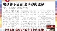 北京晨报 曝张馨予坐台 夏萨沙判道歉 看东方 130716
