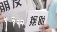 """失恋33天导演新片《等风来》之""""我在等风来""""话题视频"""
