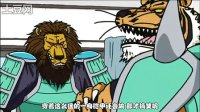 第21话 恐怖的狮虎斗?!