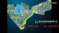 贵州贵阳3D建筑动画贵州3D工业园区宣传片招商片贵州华途影视