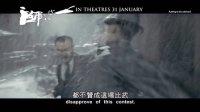 王家卫江湖丛谈《一代宗师》国际版预告片