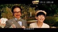 《百星酒店》郑中基献唱MV《分分钟需要你》