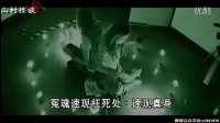 真实灵异片段 鬼屋招魂 台湾的某个节目 传说太真实太吓人!