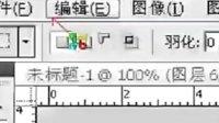 20130719雪莲老师讲ps基础相册制作