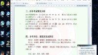2014年江南大学(江大)823管理学原理考研辅导班视频考验资料