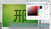PS视频 PS教程 ps基础教程集锦 每日一练 ---草字制作