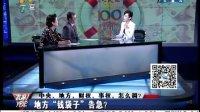 首席评论 2013 中央,地方,财权,事权,怎么调? 130723