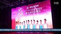 2013亚洲小姐竞选衡水湖华北赛区新闻发布会