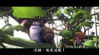 极速蜗牛 Turbo 2013 (花絮)