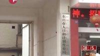 广西东兴计生干部被砍杀事件调查:网传犯罪嫌疑人妻子因超生被强制引产  官方予以否认[看东方]