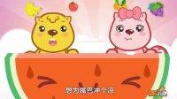 贝瓦儿歌精选集 04 水果健康歌