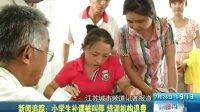 新闻追踪:小学生补课被叫停 培训机构退费 130726 零距离