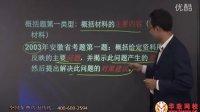 2013年广西政法干警笔试视频辅导,申论,概括题作答技巧
